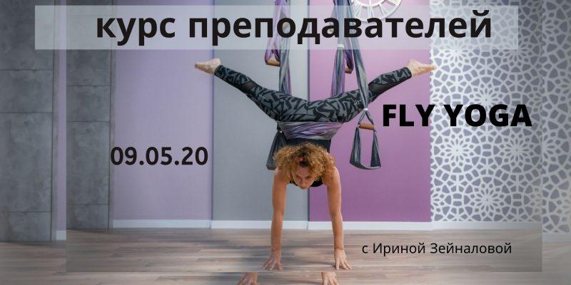 קורס מדריכים FLY YOGA, копия (1)